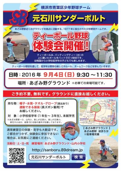 【T】9月4日 ティーボール野球体験会を開催!