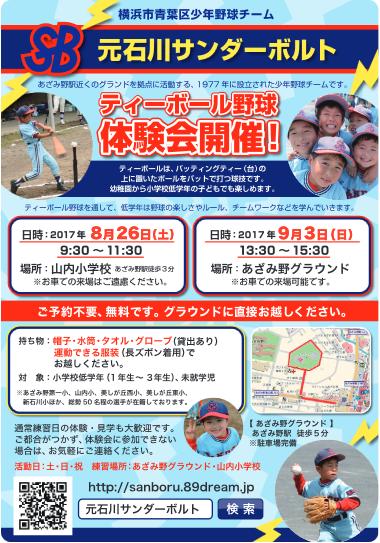 【T】8/26,9/3 ティーボール野球体験会を開催